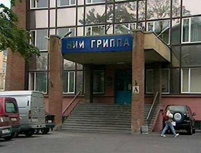 НИИ гриппа, Санкт-Петербург.