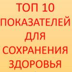 ТОП 10 показателей для сохранения здоровья