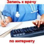 Как записаться к врачу поликлиники через интернет