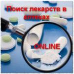 Как искать лекарства в аптеках города, цены, наличие, онлайн-заказы.