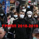 ГРИПП 2018-2019 что будет в этом году