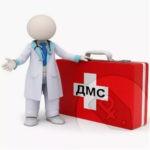 Частная медицина добровольного медицинского страхования — ДМС