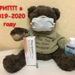 ГРИПП в 2019 2020 году