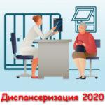 Диспансеризация 2020 году, кто проходит и что нового