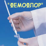 Фемофлор — скрининг микрофлоры