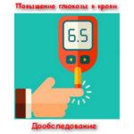 О чем говорит повышенная глюкоза в крови