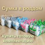 «Скоро мама» сервис готовой сумки в роддом