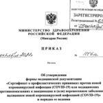 Новый сертификат о вакцинации от COVID-19 утвердили в Минздраве РФ